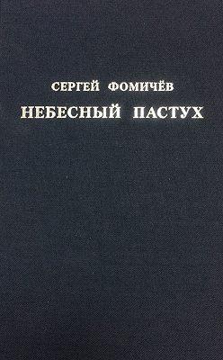 Небесный пастух (сборник)