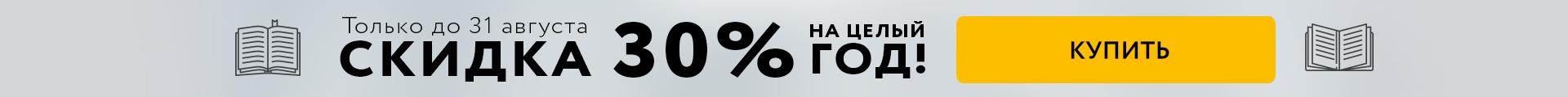 Скидка 30% на годовые подписки